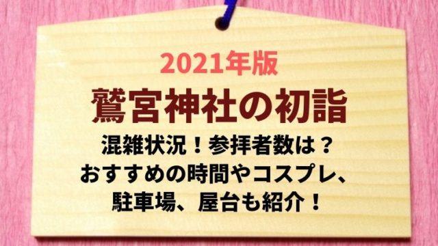 【2021年版】鷲宮神社の初詣の混雑状況!参拝者数は?おすすめの時間やコスプレ、駐車場、屋台も紹介!