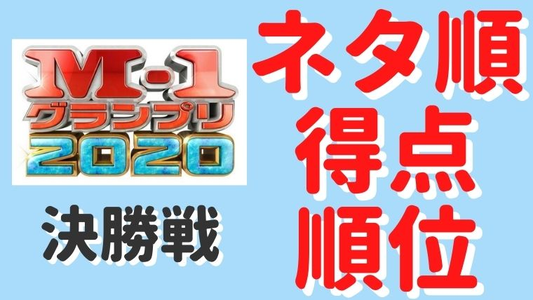 【速報】M1グランプリ2020のネタ順と得点!順位を総まとめ!