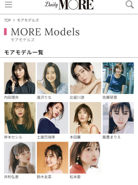 唐田えりかがMOREの専属モデル契約解除で降板