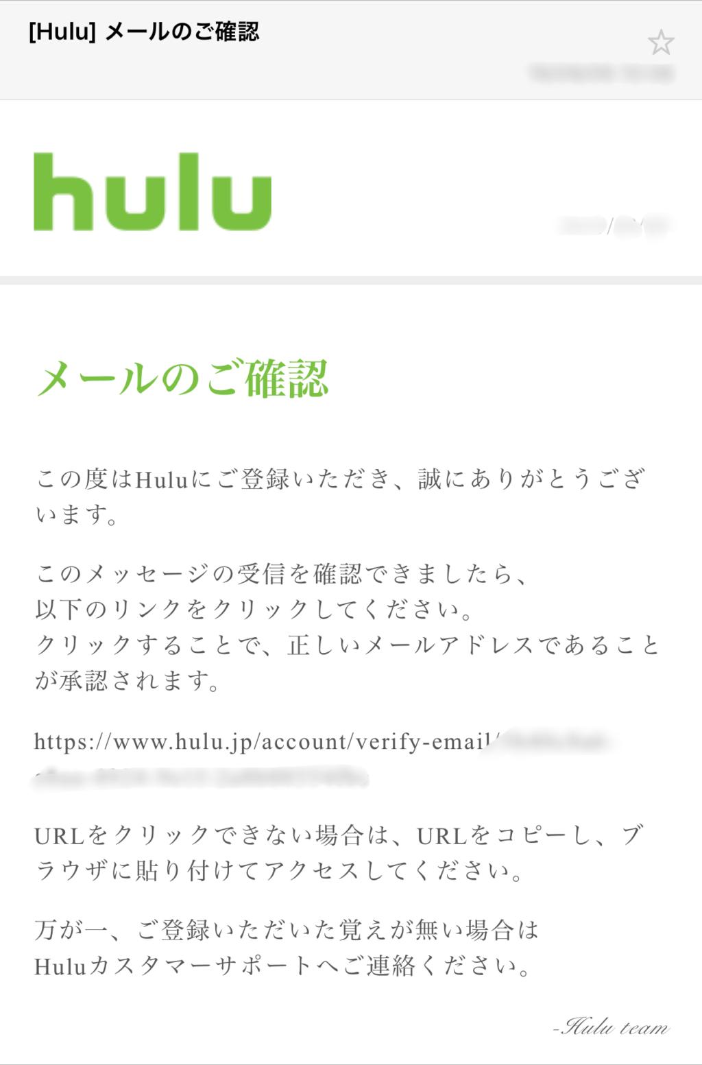 Huluをスマホから登録する方法
