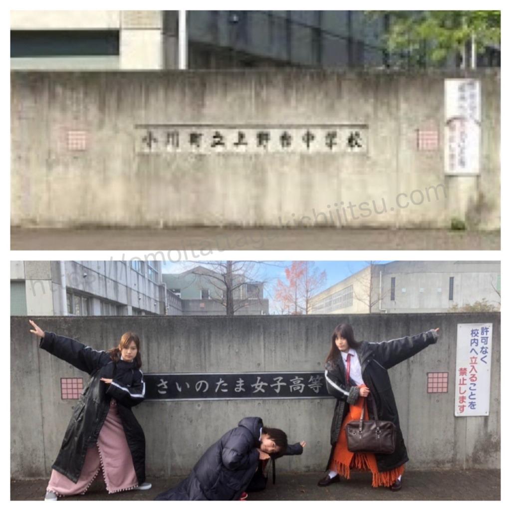 ドラマ「女子高生の無駄づかい」さいのたま女子高等学校のロケ地・撮影場所は小川町立上野台中学校
