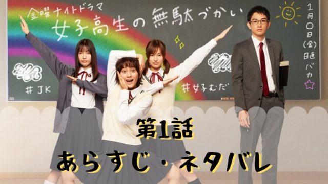 ドラマ「女子高生の無駄づかい」第1話あらすじのネタバレ!世界観が同じで面白いと話題に!