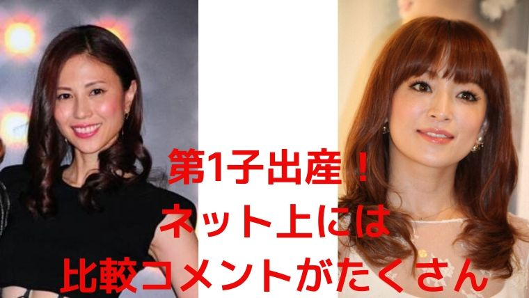 MAX・NANAと浜崎あゆみの第1子出産にネット上で比較コメント