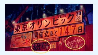 東京オリンピック中止はデマ!漫画「AKIRA」が「中止だ中止!」と予言