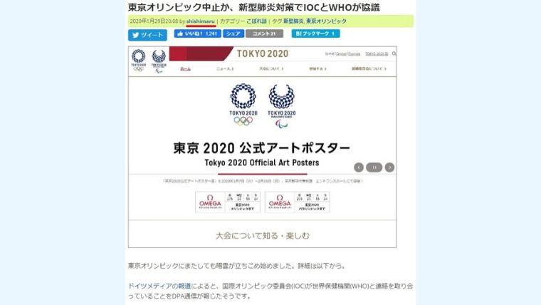 東京オリンピック中止はデマ!