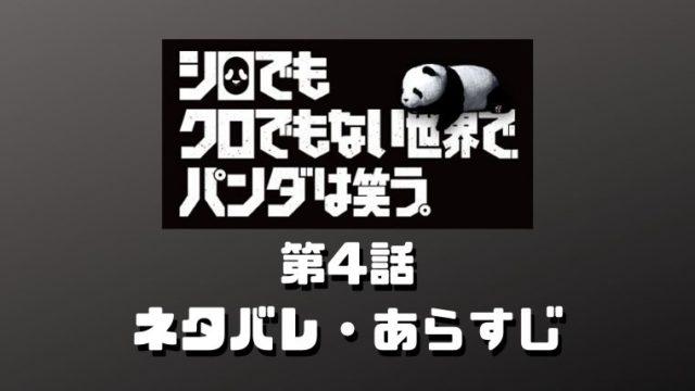 ドラマ・シロクロパンダ第4話ネタバレ・あらすじ!ゲストは谷村美月