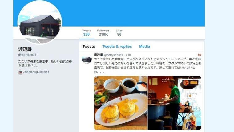 渡辺謙がTwitterのアカウントを削除した本当の理由は?最後のツイートが炎上!