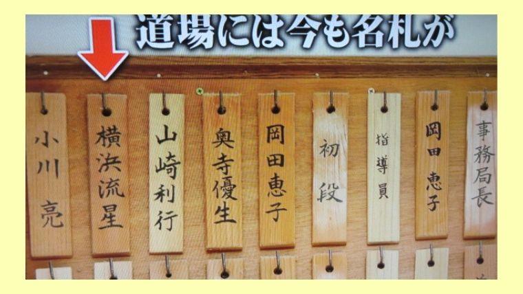 横浜流星が空手を始めたのはいつから?松伏道場にはまだ名札がある