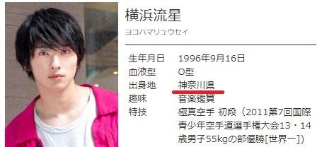 横浜流星は空手で世界一!