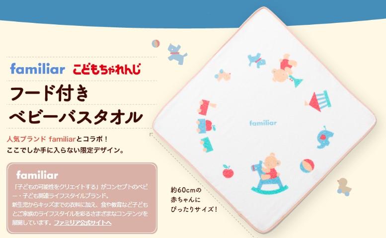 【Twitter・インスタ】「こどもちゃれんじ」で「ファミリアのタオル」がもらえるってなんか怪しい!