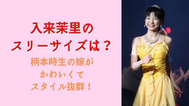 【画像】入来茉里のスリーサイズは?柄本時生の嫁がかわいい!スタイルも抜群!