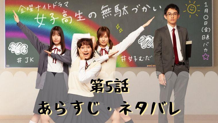 【ドラマ・女子無駄】第5話あらすじ・ネタバレ!