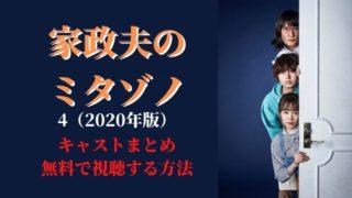 【家政夫のミタゾノ・4】2020年版キャストまとめ!放送中作品と過去のシリーズを無料で視聴する方法!