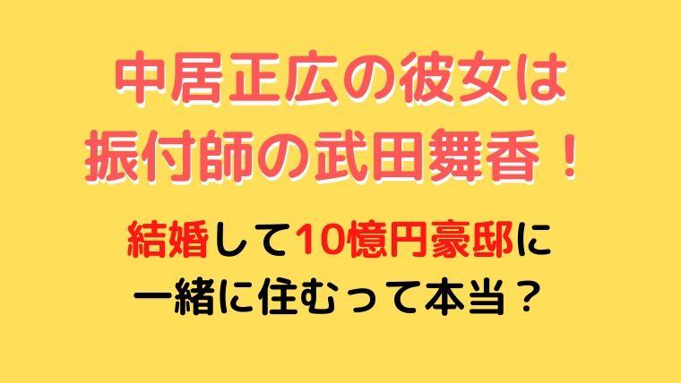 【画像】中居正広の彼女は振付師の武田舞香!結婚して10憶円豪邸に一緒に住むって本当?
