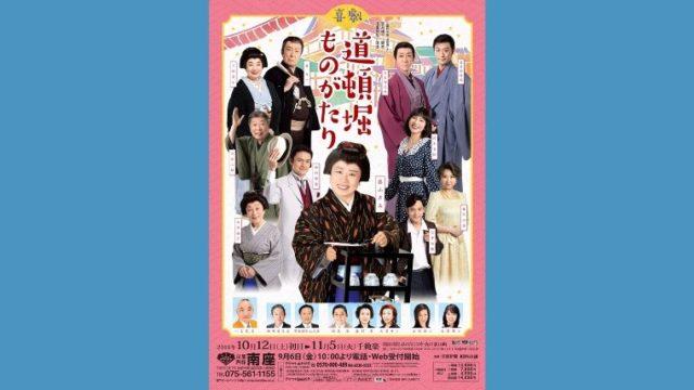 鈴木杏樹は舞台でも不倫だった!?「喜劇 道頓堀ものがたり」の内容や役どころは?