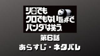 ドラマ「シロクロパンダ」第6話あらすじ・ネタバレ