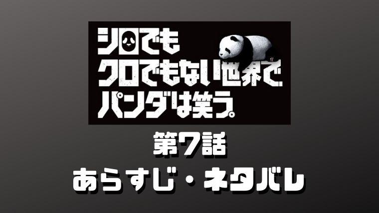 【ドラマ・シロクロパンダ】第7話あらすじ・ネタバレ!