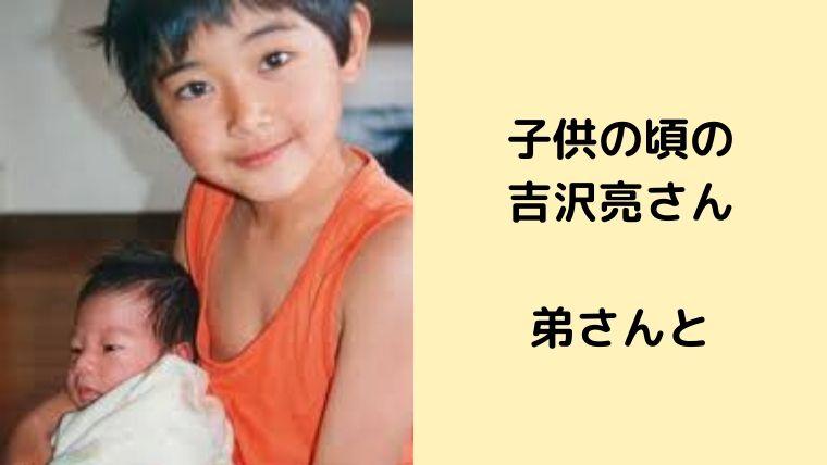 吉沢亮は男4人兄弟で全員イケメンでヤバい!名前や年齢も調査!