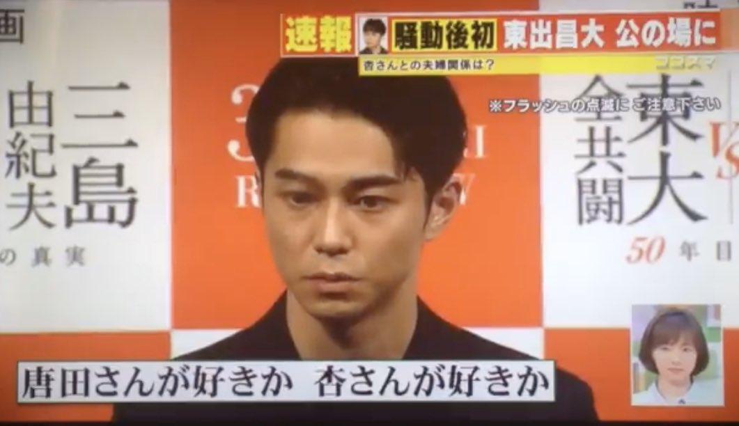 【動画】東出昌大が唐田えりかに未練!杏と離婚して再婚する可能性は?