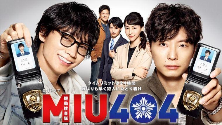 『miu404』第1話あらすじ・ネタバレ!