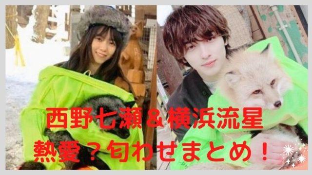 西野七瀬と横浜流星がお似合い!最新の匂わせまとめ!熱愛から結婚も!?