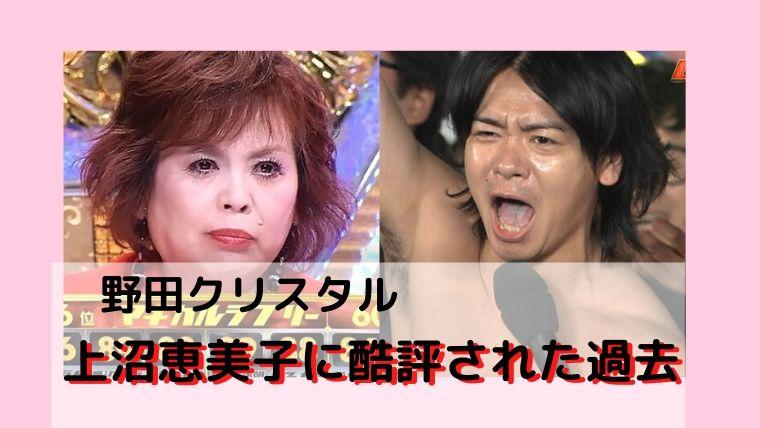 【動画】野田クリスタルが上沼恵美子に酷評された過去とは?賞金を献上するって本当?