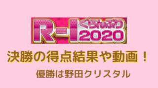 【R-1ぐらんぷり2020 ・速報】得点結果や動画も!決勝の王者は野田クリスタル!