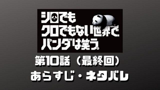 【シロクロパンダ】第10話(最終回)あらすじ・ネタバレ!