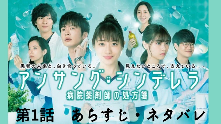 【アンサングシンデレラ】第1話あらすじ・ネタバレ!