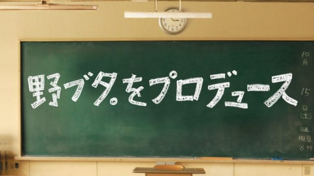 【最新】亀梨和也と山下智久の現在の仲は良好!野ブタの頃は不仲で険悪だった!?