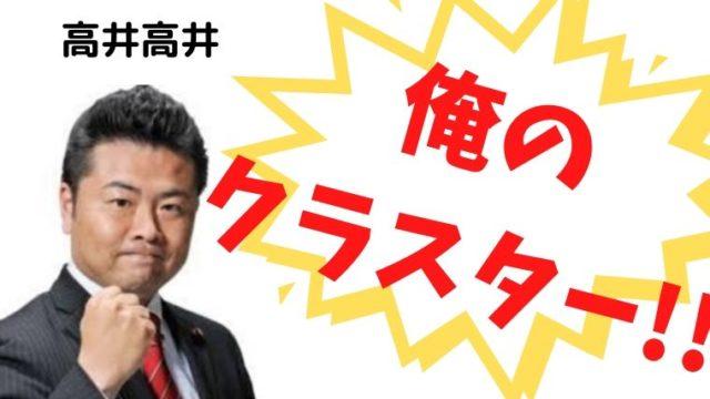 「俺のクラスター」高井議員の発言がヤバい!Twitterのトレンド入り!