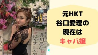 元HKT谷口愛理の現在はキャバ嬢でかわいい!店名や場所は?源氏名も!