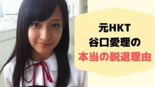 元HKT48谷口愛理の本当の脱退理由は大麻!?喫煙・飲酒など素行不良でヤバい!