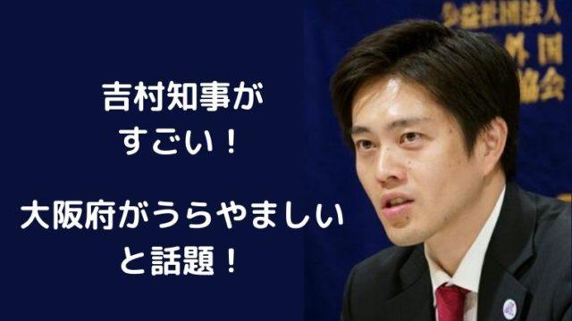 吉村知事の大阪府がうらやましい!イケメンで分かりやすいと評判がすごい!