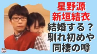 【2020年最新】星野源と新垣結衣の結婚発表の可能性大!?馴れ初めや同棲の噂の真相!