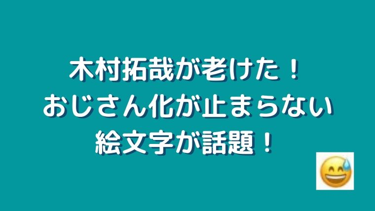 【画像】木村拓哉が老けた!おじさん化が止まらなくて絵文字もヤバい!