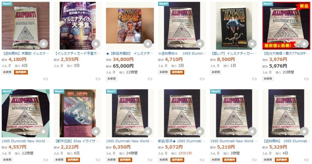 イルミナティカードを購入する方法!楽天・Amazon・Yahoo!ショッピングにあるの?