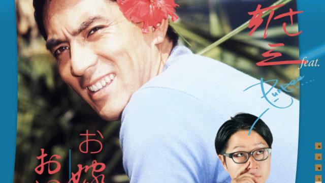ラッパー・PUNPEE(パンピー)のプロポーズは「お嫁においで」だった!?秋元才加と結婚