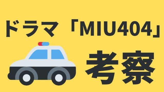 ドラマ「MIU404」考察!最終回予想!すべては1年前に起きた事件だった!?