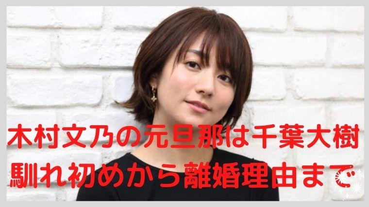 【画像】木村文乃の元旦那は千葉大樹!馴れ初めから離婚理由までをくわしく!