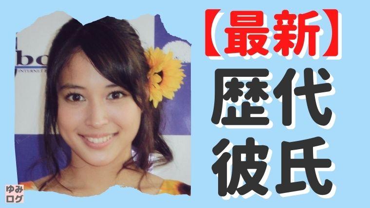 【2020最新】広瀬アリスの歴代彼氏が6人はデマ!?田中大貴と破局したって本当?