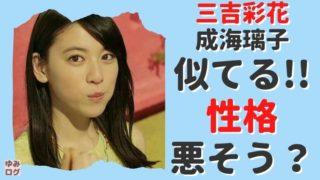 【画像】三吉彩花が成海璃子に似てる!性格が悪そうと言われる理由がヤバい!