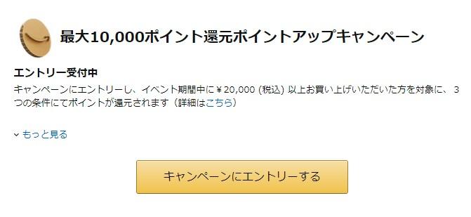 Amazonブラックフライデー・サイバーマンデー2020