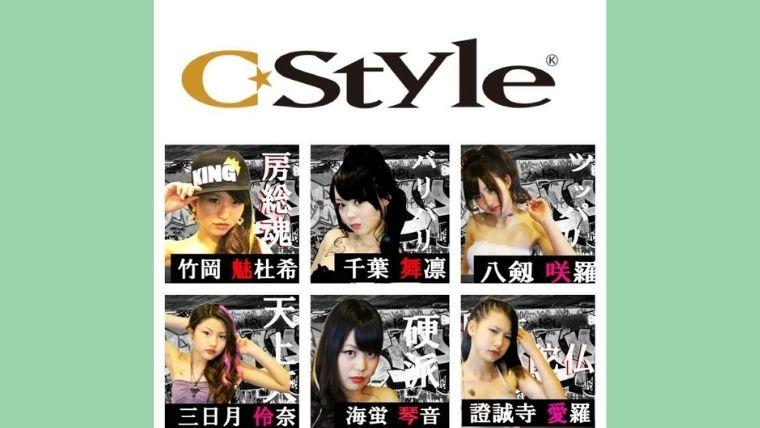 仏恥義理アイドルC-styleのメンバーや画像!偽ヤンキーって本当?【アウトデラックス】