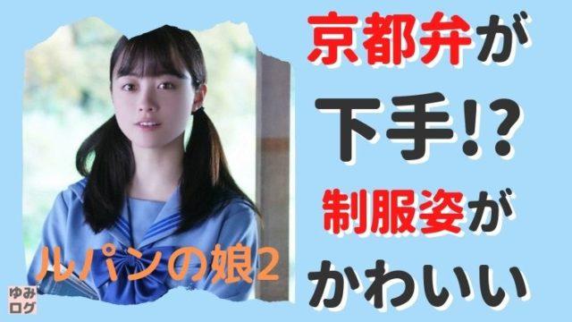 【ルパンの娘2】橋本環奈の京都弁が下手で微妙!?セーラー服姿がかわいい!