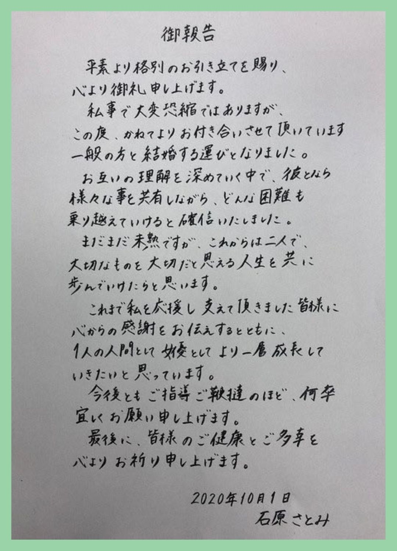 【画像】石原さとみの字が綺麗!達筆で好感度アップ!礼儀正しくてスゴイ!