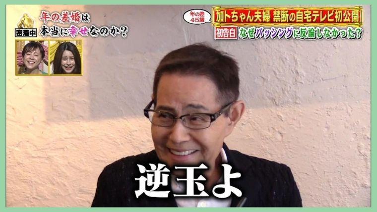 加藤綾菜がすごい!いい人すぎて好感度アップ!加藤茶は逆玉だった!