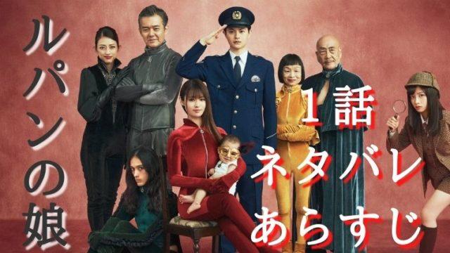 【ルパンの娘2】1話あらすじネタバレ・視聴率!深田恭子と瀬戸康史の結婚生活がヤバい!