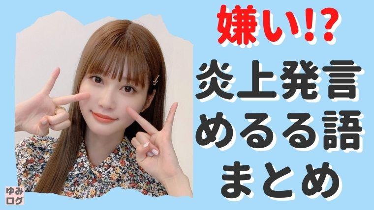 【出禁】生見愛瑠が嫌い!?炎上発言や「めるる語」を総まとめ!