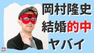 ゲッターズ飯田が岡村隆史の結婚を予言してヤバイ!占い的中!